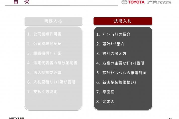 20121026-Toyota-B-JP_頁面_02
