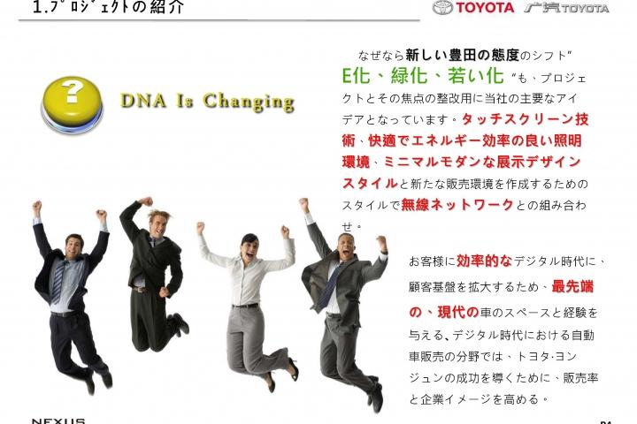 20121026-Toyota-B-JP_頁面_05