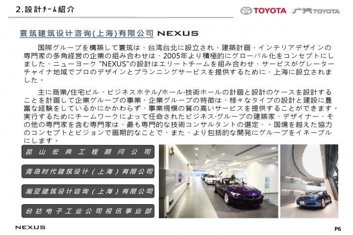 20121026-Toyota-B-JP_頁面_07