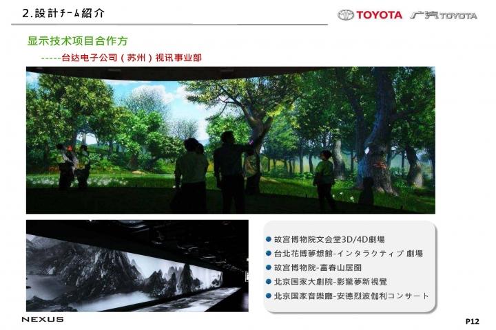 20121026-Toyota-B-JP_頁面_13