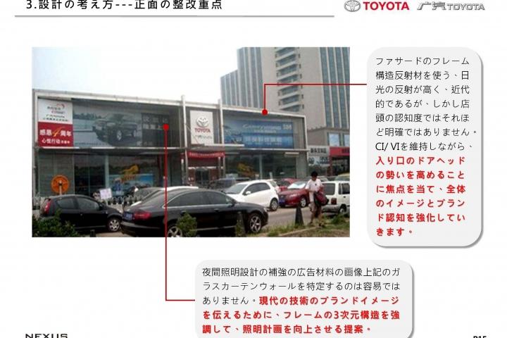 20121026-Toyota-B-JP_頁面_16