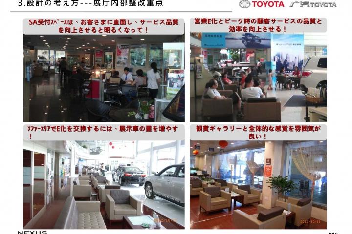 20121026-Toyota-B-JP_頁面_17