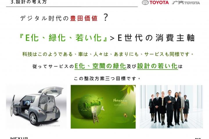 20121026-Toyota-B-JP_頁面_20
