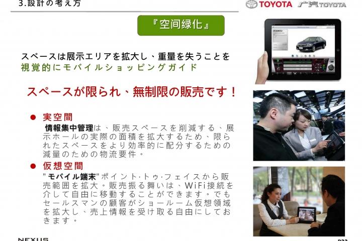 20121026-Toyota-B-JP_頁面_23