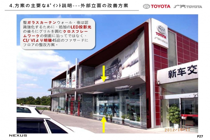 20121026-Toyota-B-JP_頁面_28
