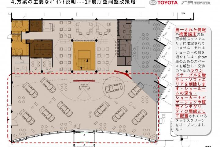 20121026-Toyota-B-JP_頁面_31