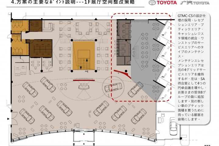 20121026-Toyota-B-JP_頁面_34