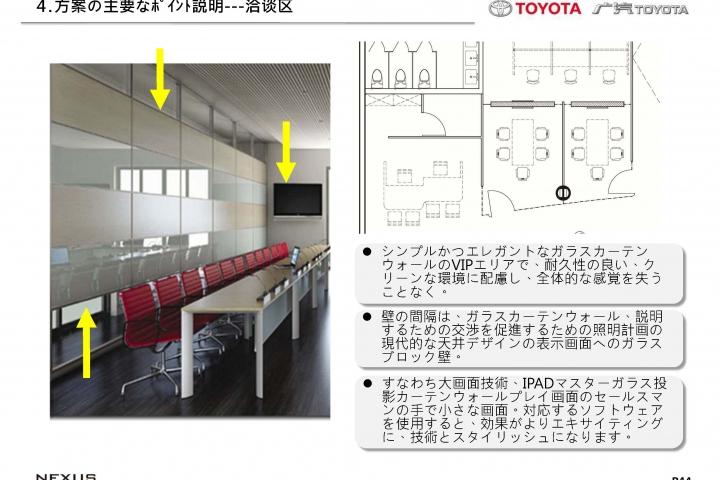 20121026-Toyota-B-JP_頁面_45