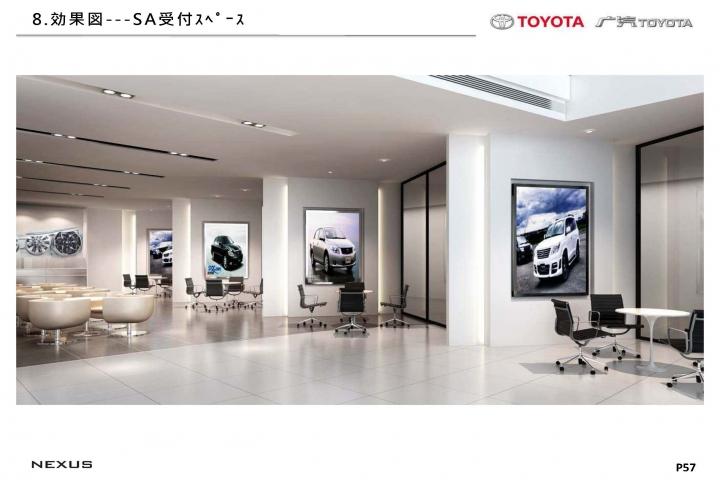 20121026-Toyota-B-JP_頁面_58