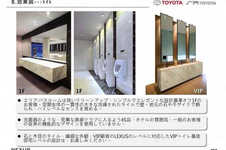 20121026-Toyota-B-JP_頁面_59