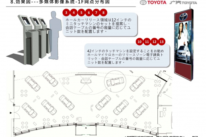 20121026-Toyota-B-JP_頁面_63