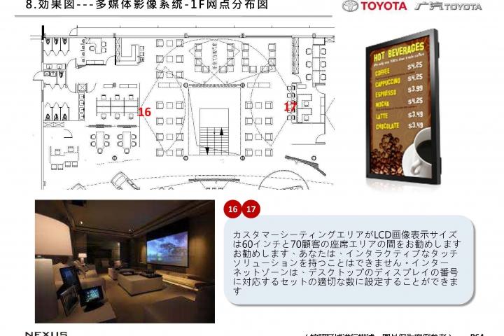20121026-Toyota-B-JP_頁面_65