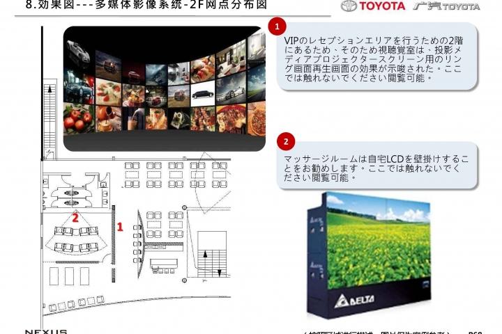 20121026-Toyota-B-JP_頁面_69