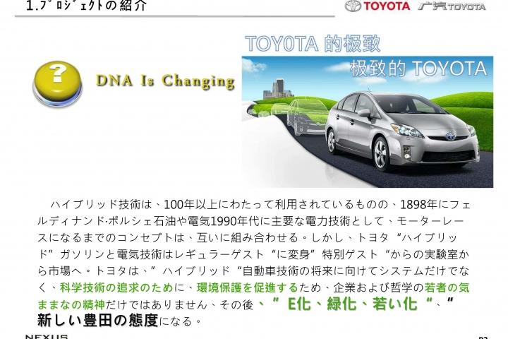 20121026-Toyota-B-JP_頁面_04