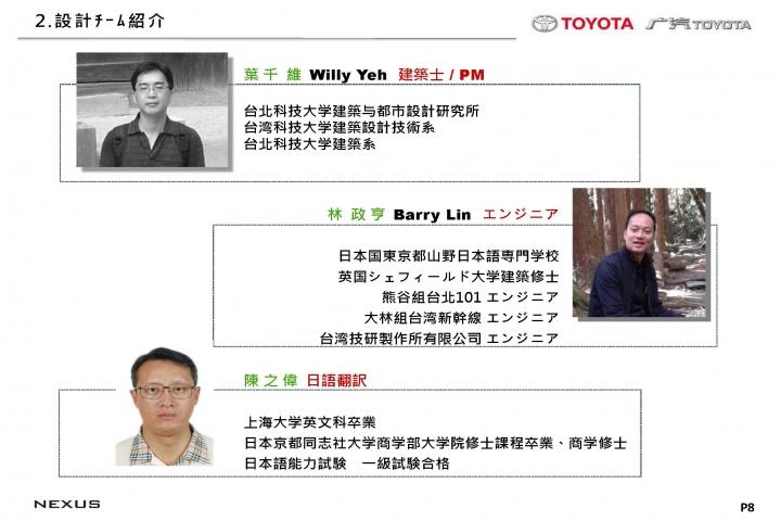 20121026-Toyota-B-JP_頁面_09