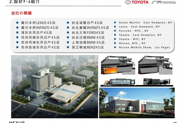 20121026-Toyota-B-JP_頁面_10