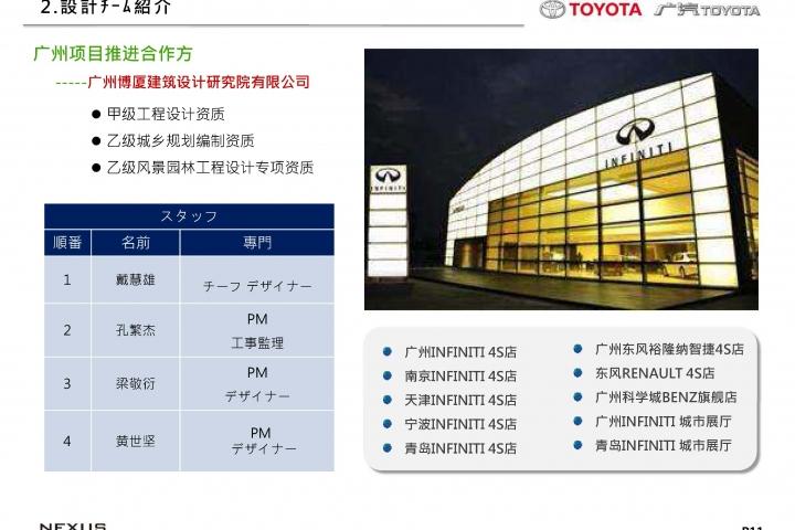 20121026-Toyota-B-JP_頁面_12