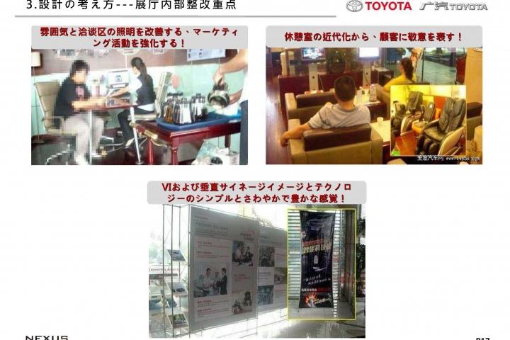 20121026-Toyota-B-JP_頁面_18