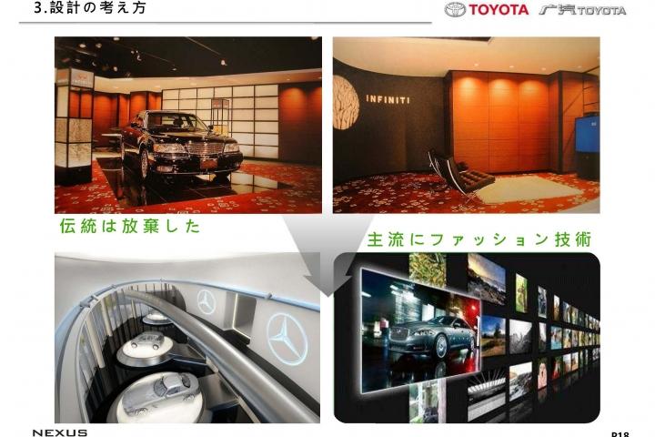 20121026-Toyota-B-JP_頁面_19