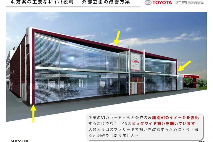 20121026-Toyota-B-JP_頁面_27