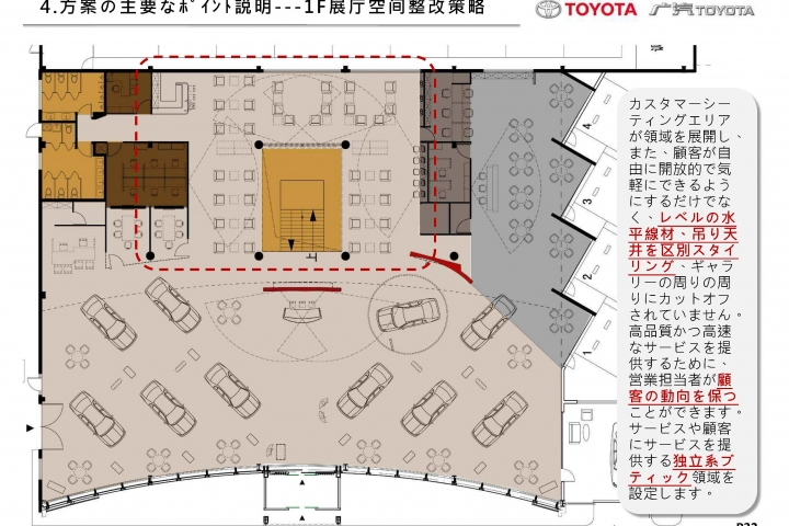20121026-Toyota-B-JP_頁面_33