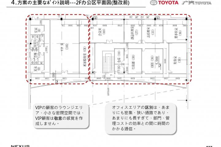 20121026-Toyota-B-JP_頁面_38