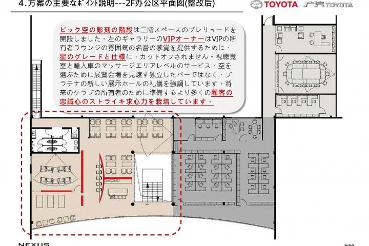 20121026-Toyota-B-JP_頁面_40