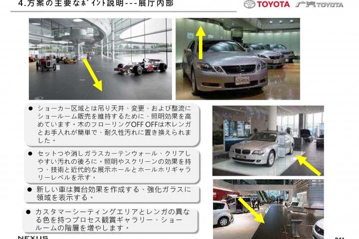 20121026-Toyota-B-JP_頁面_42