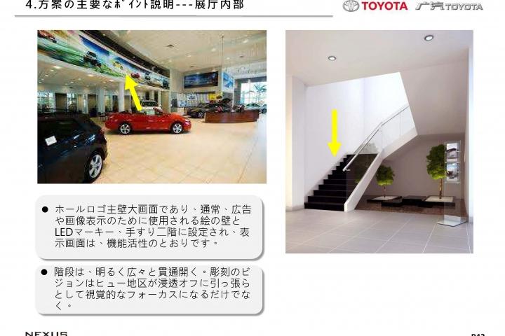 20121026-Toyota-B-JP_頁面_43