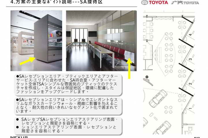 20121026-Toyota-B-JP_頁面_44