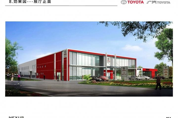 20121026-Toyota-B-JP_頁面_55