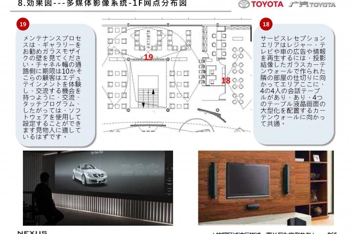 20121026-Toyota-B-JP_頁面_66
