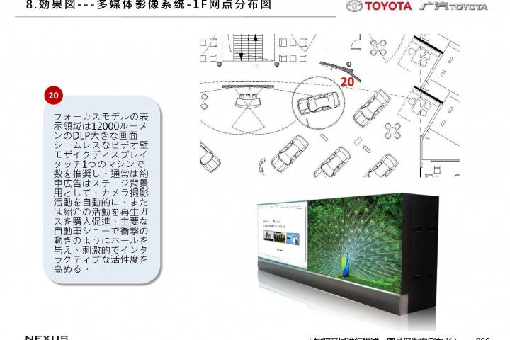 20121026-Toyota-B-JP_頁面_67