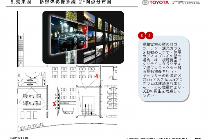 20121026-Toyota-B-JP_頁面_70
