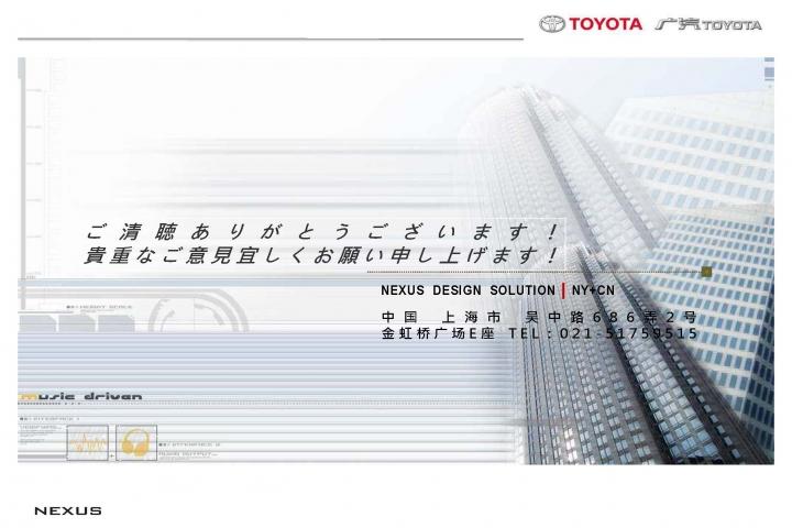 20121026-Toyota-B-JP_頁面_71