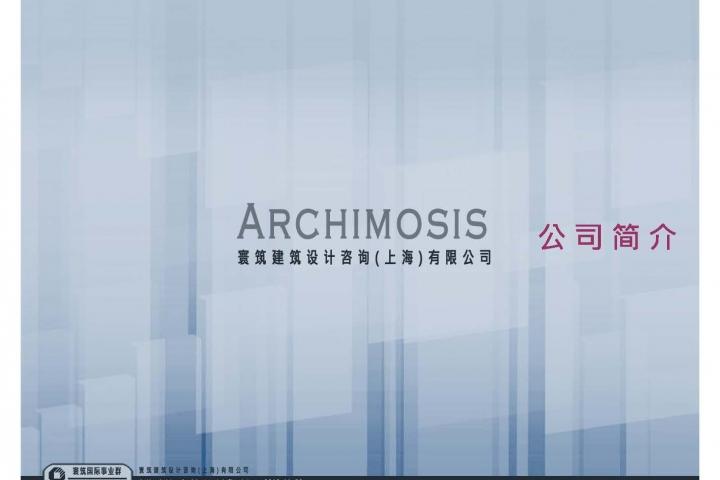 20121120-寰築建築設計-公司簡介_頁面_01