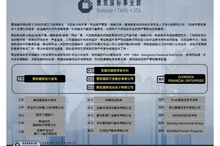 20121120-寰築建築設計-公司簡介_頁面_02