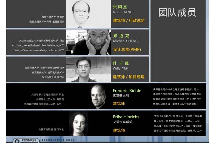 20121120-寰築建築設計-公司簡介_頁面_03