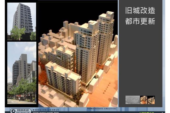 20121120-寰築建築設計-公司簡介_頁面_05