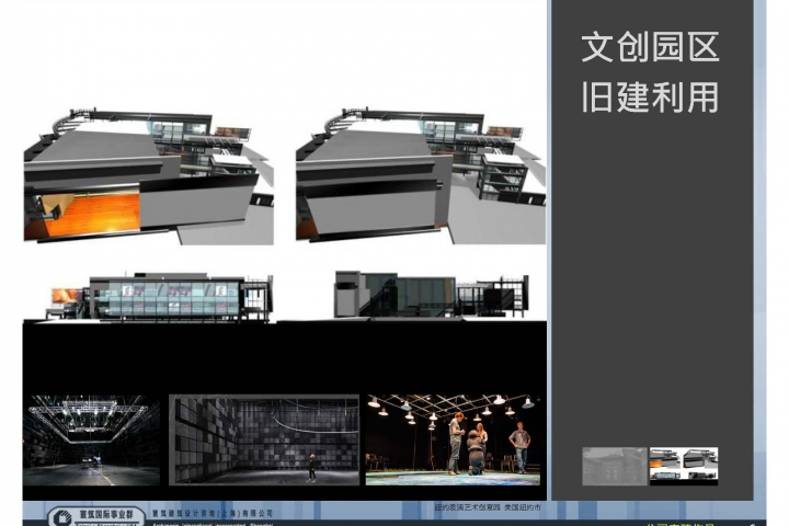 20121120-寰築建築設計-公司簡介_頁面_07