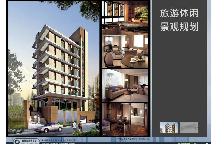 20121120-寰築建築設計-公司簡介_頁面_08
