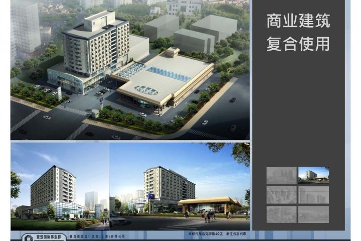 20121120-寰築建築設計-公司簡介_頁面_11