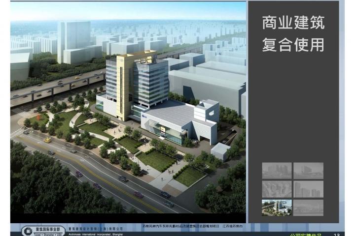 20121120-寰築建築設計-公司簡介_頁面_14