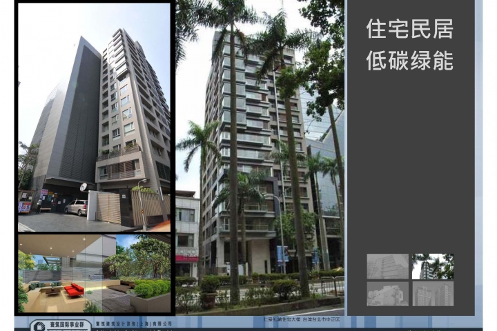 20121120-寰築建築設計-公司簡介_頁面_20
