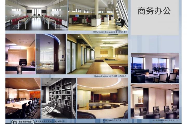 20121120-寰築建築設計-公司簡介_頁面_26