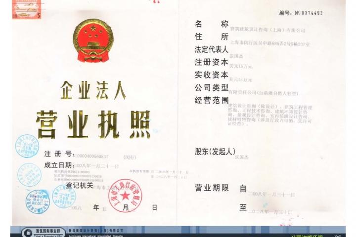 20121120-寰築建築設計-公司簡介_頁面_27