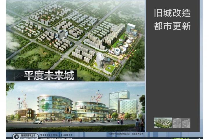 20121120-寰築建築設計-公司簡介_頁面_04