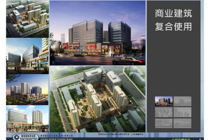 20121120-寰築建築設計-公司簡介_頁面_10