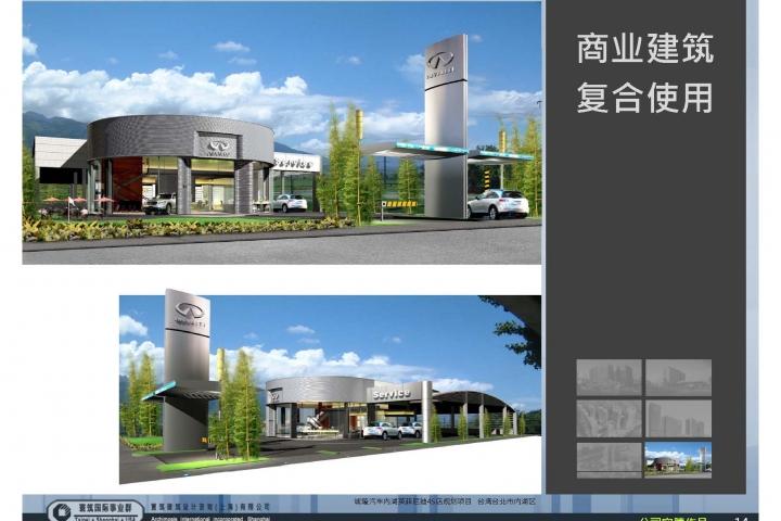 20121120-寰築建築設計-公司簡介_頁面_15