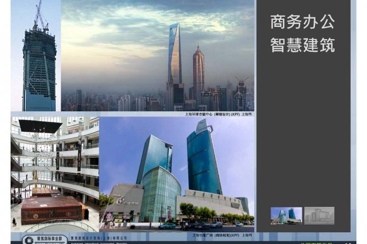 20121120-寰築建築設計-公司簡介_頁面_17